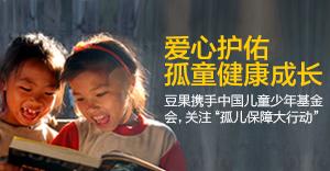 爱心护佑孤童健康成长