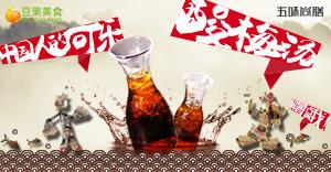 中国人的可乐-酸梅汤