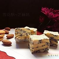 网红雪花酥~黑芝麻/蔓越莓口味#柏翠辅食节-烘焙零食#