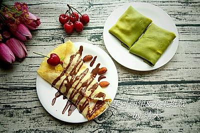 私房 水果班戟&可丽饼