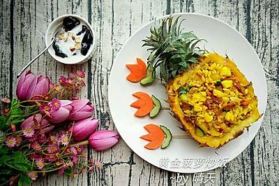 独家 黄金菠萝炒饭