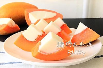 椰奶木瓜冻~超级简单的清凉甜品
