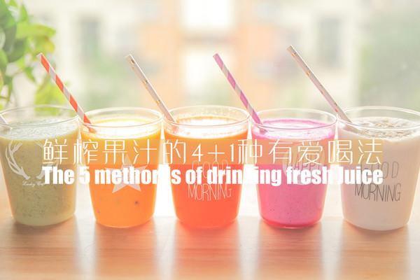鲜榨果汁的4+1种有爱喝法「厨娘物语」的做法