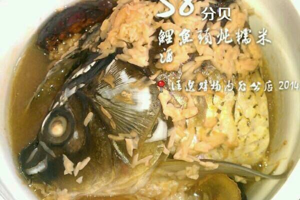秋季糯米酒炖鲤鱼头的做法_【图解】秋季糯米酒炖鲤鱼