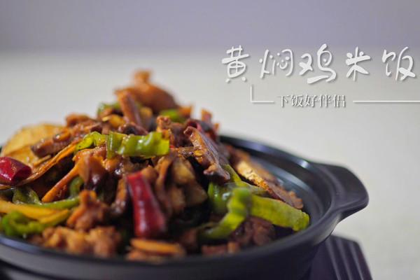 最佳米饭搭档—黄焖鸡米饭的做法