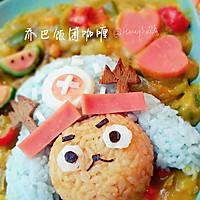 乔巴咖喱饭团#咖喱萌太奇#