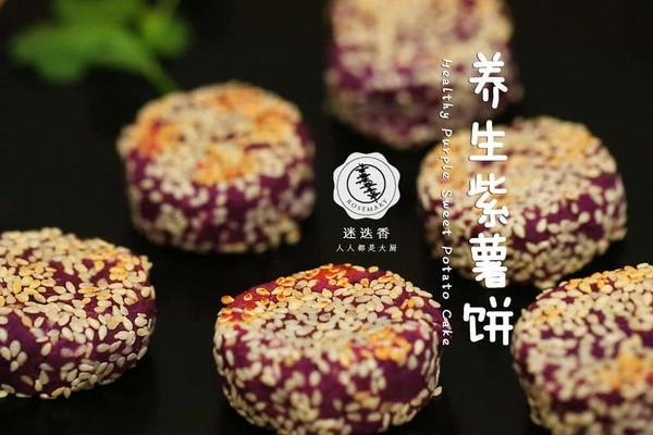 迷迭香美食| 养生紫薯饼的做法