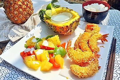 菠萝沙拉黄金虾