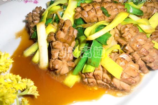 黄芽韭菜炒鸡心的做法