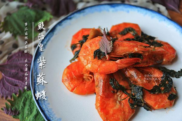 【豉油皇紫苏虾】最爱那一抹紫苏香的做法