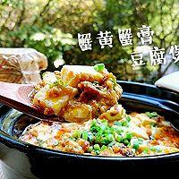 蟹黄蟹膏豆腐煲大闸蟹秃黄油-蜜桃爱营养师私厨-5分钟快手