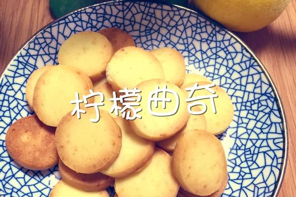 柠檬曲奇饼干的做法