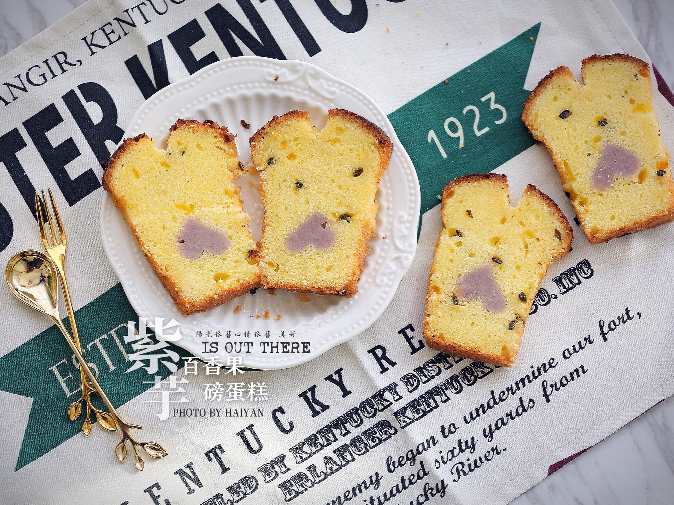 紫芋百香果磅蛋糕#我的烘焙不将就#的做法步骤        本菜谱的做法由