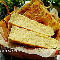 椒盐油酥大饼#福盈门好面用芯造#