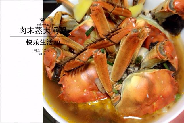 肉末蒸大闸蟹的做法步骤