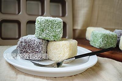 Lamington 三色拉明顿蛋糕