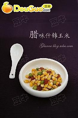 锦上添花的一种原料-----腊味什锦玉米的做法