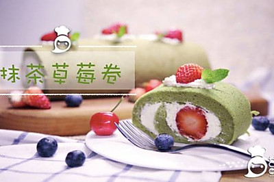【芒果姐姐下午茶】浓情抹茶草莓卷,卷出你的甜蜜夏天