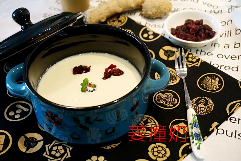 姜撞奶,本是广东珠江三角洲一带汉族传统美食,是以姜汁和牛奶为主要原料加工制作而成的一种甜品。可以调节气血,调理脾胃,姜又是可以活血驱寒的最佳食材。这几天全国很多省市都是寒潮来袭,在家做一份姜撞奶,的确是寒冬里最适合的甜品,口感甜丝丝又略带辛辣,吃完肠胃特别舒服。 然而姜撞奶要想能够凝固,还是需要技巧的,做的成功的状态就是放少量水果或一个汤匙在表面,可以浮在上面不下沉。花儿这里总结了一些制作小窍门,和大家一起分享。