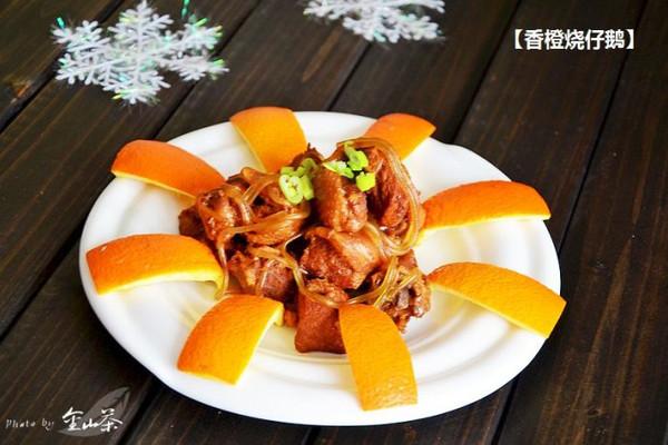 香橙烧仔鹅的做法
