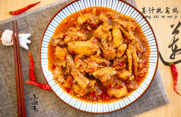 养生姜汁热窝鸡