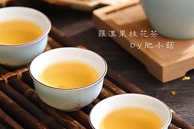 罗汉果桂花茶-冬季暖身