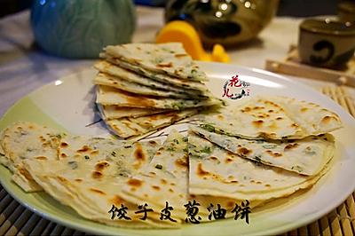 巧用饺子皮做葱油饼
