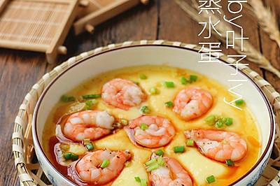 虾仁 蒸水蛋 自己做 更健康 午餐/嫩滑虾仁蒸水蛋#自己做更健康#