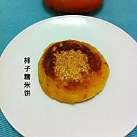 柿子糯米饼