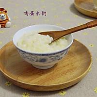 橄榄油鸡蛋米粥——为宝宝打造安康又养分的辅食