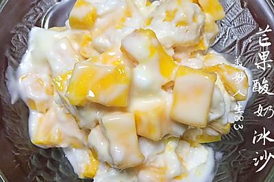 芒果酸奶冰沙