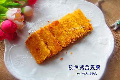 孜然黄金豆腐