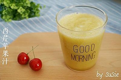 【减肥果蔬汁】西芹苹果汁