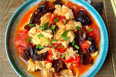 木耳番茄炒蛋