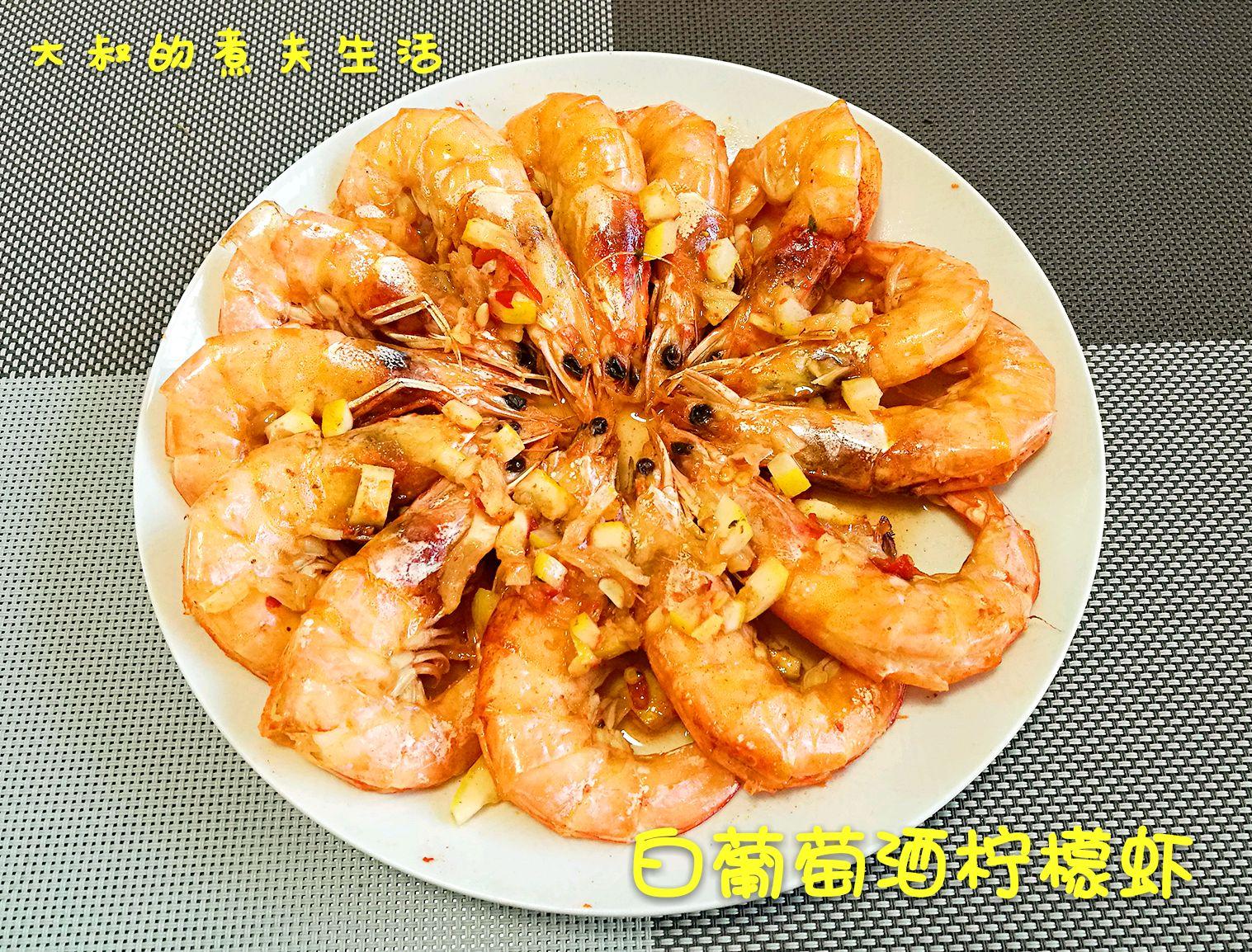 白葡萄酒柠檬虾的做法步骤