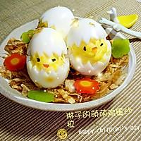 鸡蛋宝宝沙拉