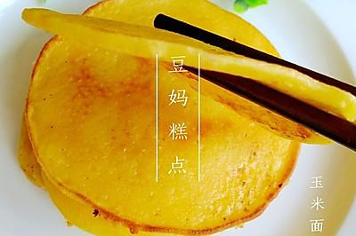 【玉米面饼】——玉米面特有的香甜味,全在这里了