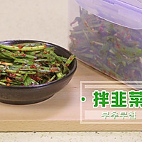 韩式拌韭菜
