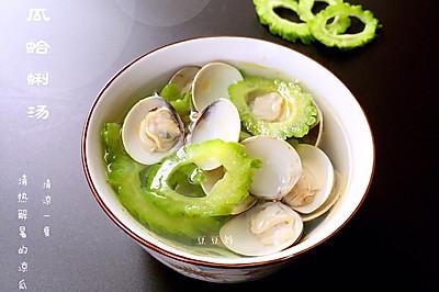 苦瓜蛤蜊汤