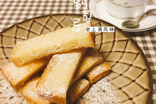 上海人对西式面包、糕点依赖到什么程度,有些人哪怕住的是蜗居斗室,也有拿咸棍面包、牛油蛋糕当早饭的习惯他们一辈子都爱生煎馒头、油条粢饭,也永远离不开掼奶油、白脱面包、栗子蛋糕。 不懂的人,听到别司忌的名字,以为是新鲜货,洋货;如果真这么以为,难么侬要变洋盘了。 别司忌,英文的biscuit(饼干)是也!不知道是当年在租界的外国人,真的这样做了点心,还是上海人自己发明了它,却用英语的发音给取了这样一个不中不西的名字。不过,也只有这样一个名字,才会让人毫不怀疑地相信,全中国只有上海才有可能有这样一