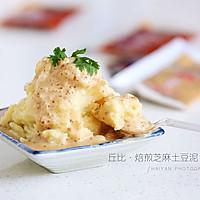 焙煎芝麻土豆泥#丘比沙拉汁#