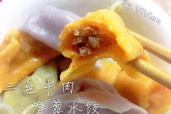 【三色洋葱水饺牛肉】-三生缘金针菇男图片