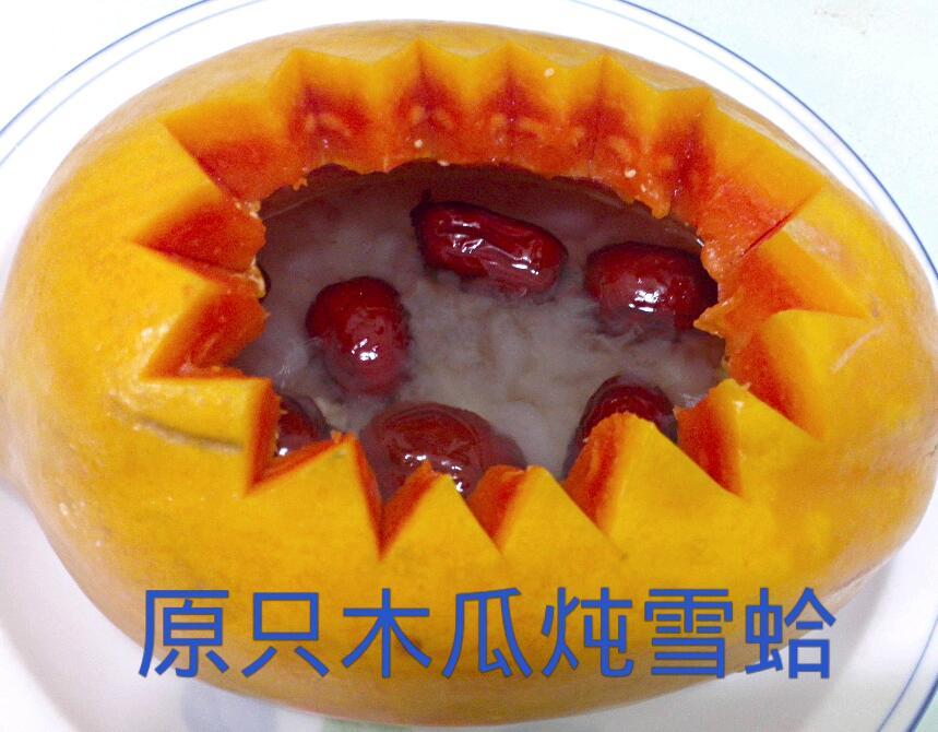 木瓜炖雪蛤的做法步骤