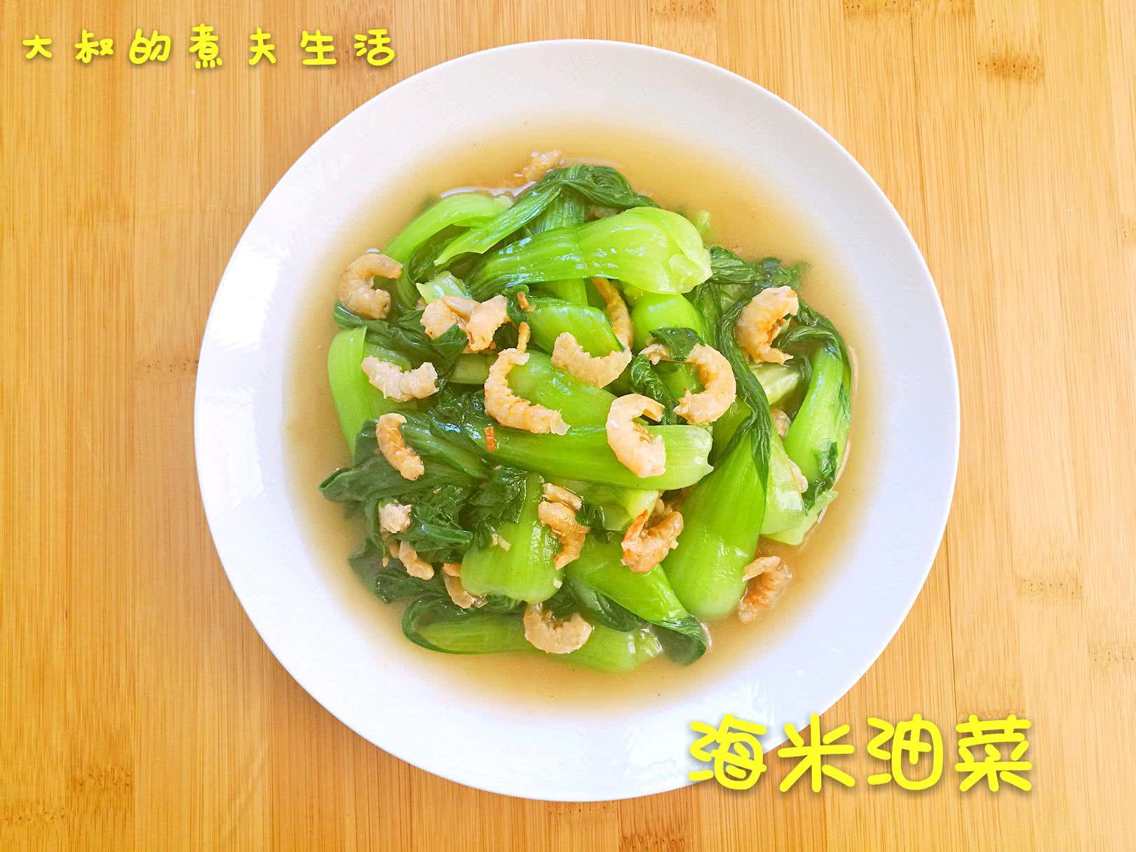 海米油菜的做法图解10