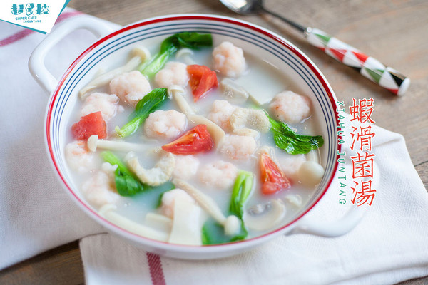 虾滑菌汤,让你爱上低脂美食!