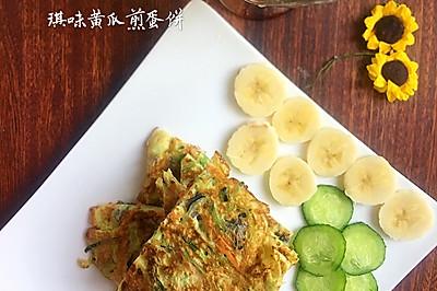 蛋饼新吃法~黄瓜煎蛋饼