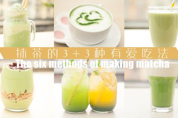 抹茶的3+3种有爱吃法「厨娘物语」的做法