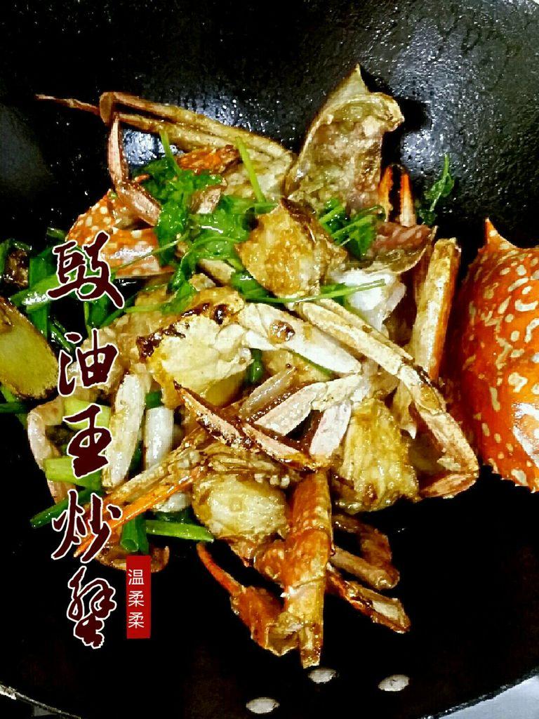 豉油王炒蟹的做法 !-- 图解4 -->