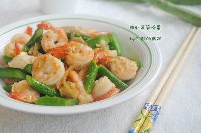 鲜虾芦笋滑蛋