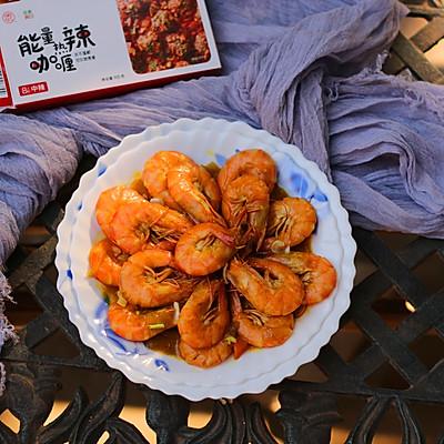 咖喱虾#安记美味魔方#